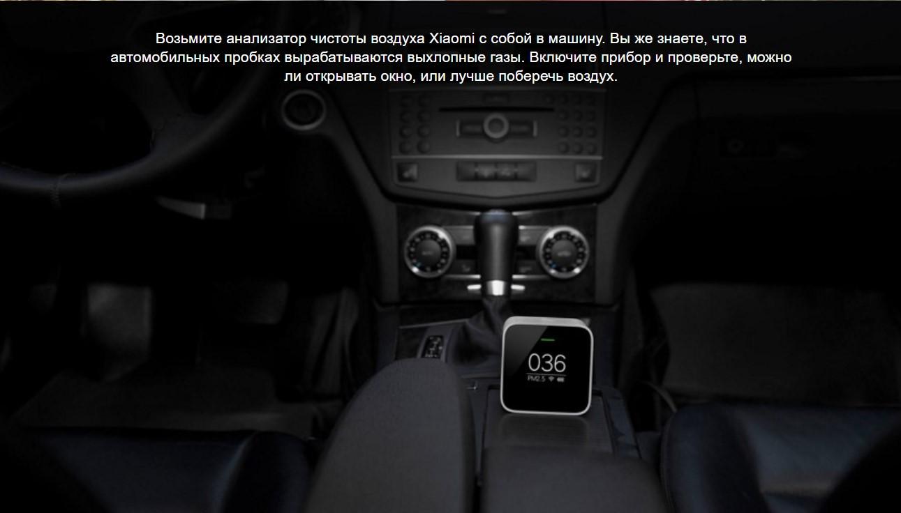 Анализатор качества воздуха Xiaomi Mi PM 2.5 Detector