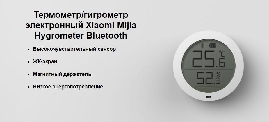 Датчик температуры и влажности Xiaomi Mijia Bluetooth Temperature Humidity  Sensor LCD Screen (NUN4019TY) - App Ekb - Купить Екатеринбурге iPhone,  Гаджеты