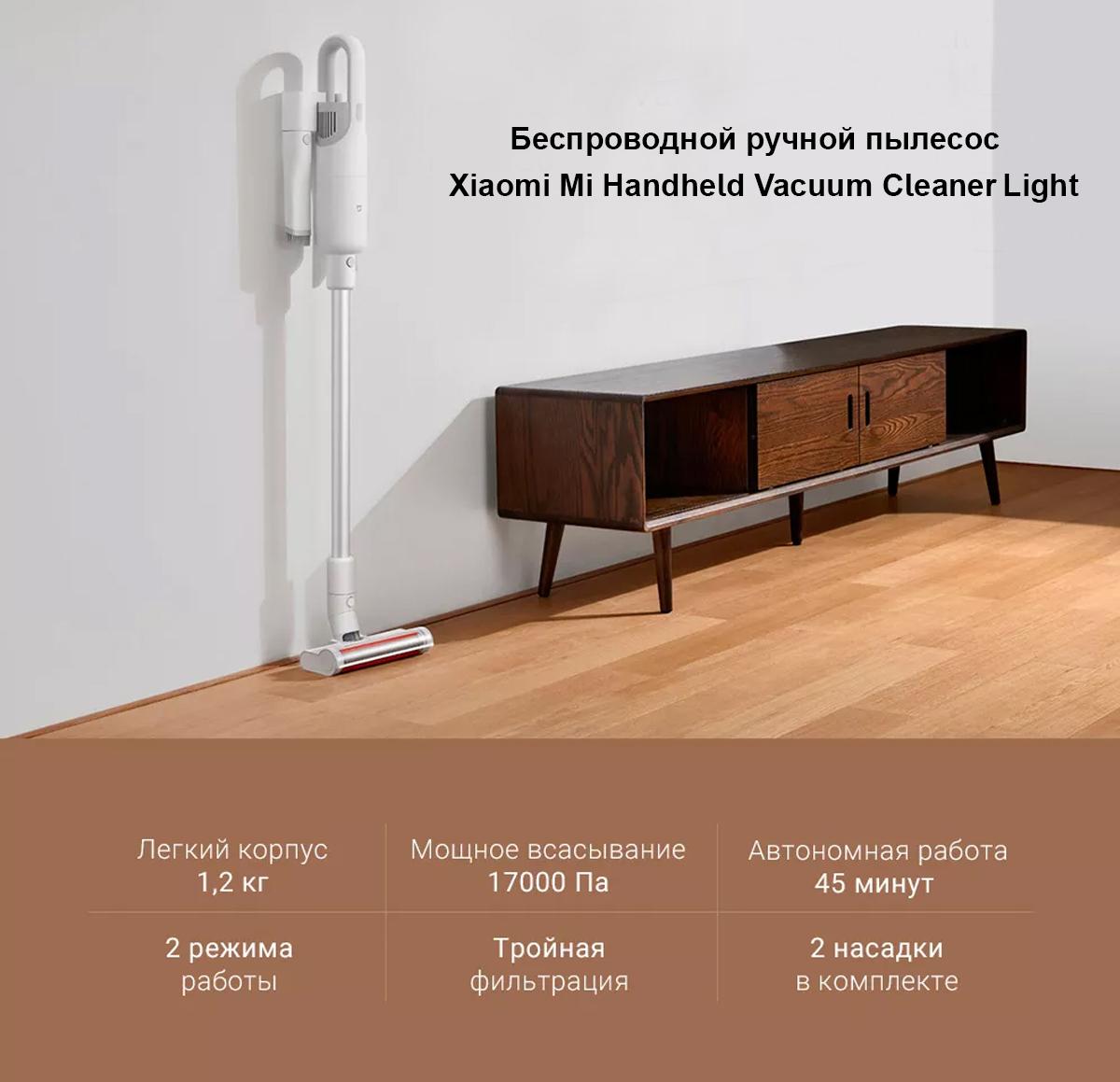 Беспроводной ручной пылесос Xiaomi Mi Handheld Vacuum Cleaner Light