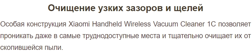 Беспроводной ручной пылесос Xiaomi Mijia Handheld Wireless Vacuum Cleaner 1С