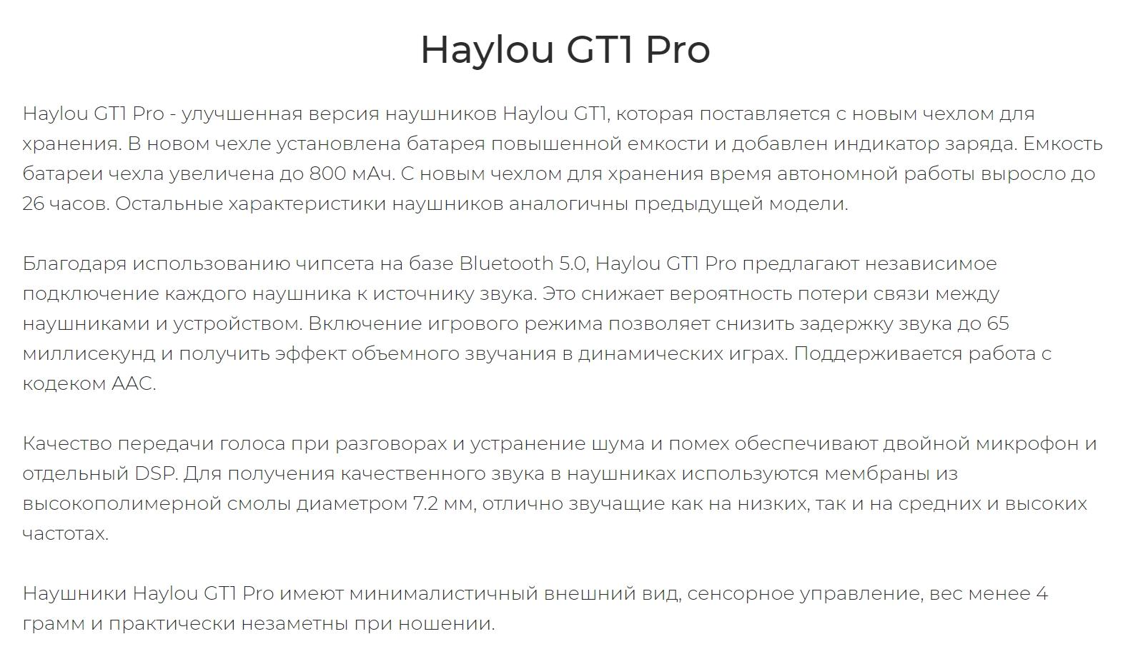 Беспроводные Наушники Xiaomi Haylou GT1 Pro