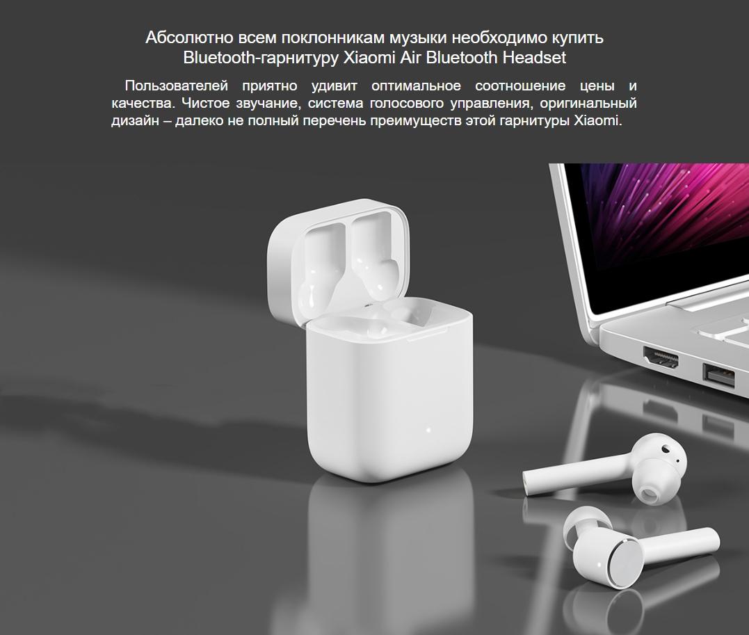 Беспроводные наушники Xiaomi Mi Bluetooth Headset Air (AirDots Pro)