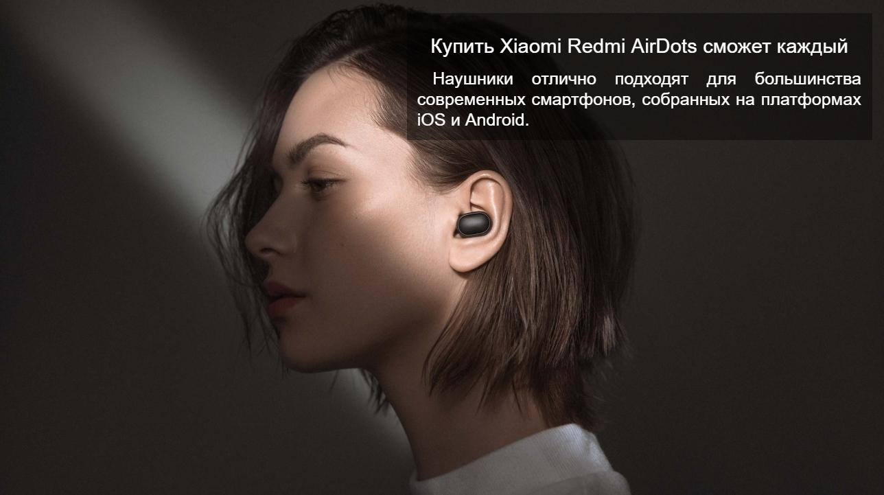 Беспроводные наушники Xiaomi Redmi AirDots Bluetooth Headset