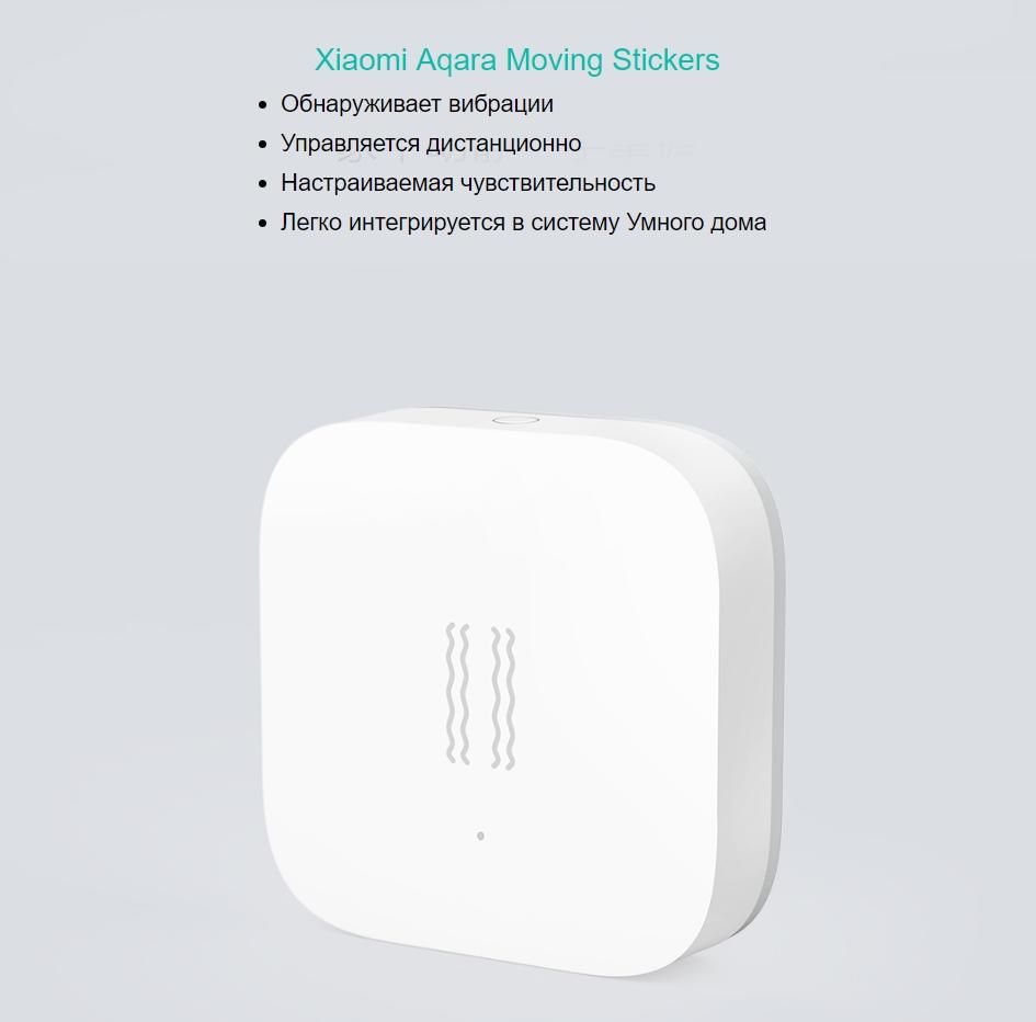 Датчик движения Xiaomi Aqara Moving Stickers