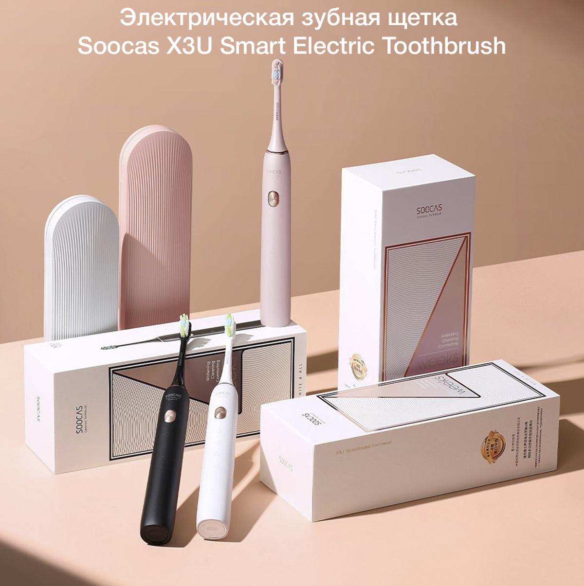 Электрическая зубная щетка Soocas X3U Smart Electric Toothbrush