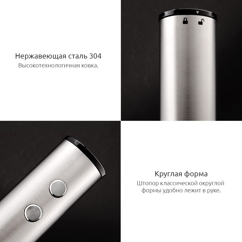 Электрический штопор Xiaomi Circle Loy Round Stainless Steel Electric Wine Opener