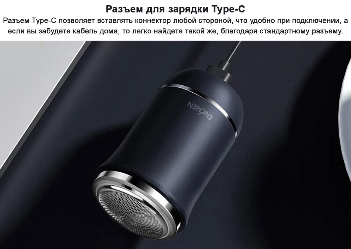 Электробритва Enchen Traveller Mini Electric Shaver