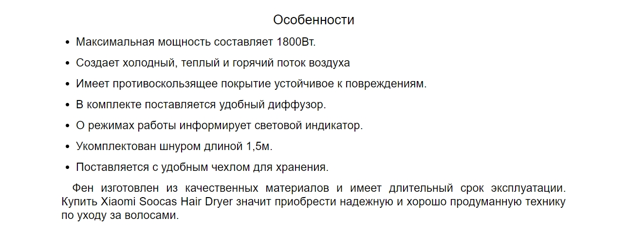 Фен для волос с ионизацией Xiaomi Soocas Soocare Anions Hair Dryer 1800W (H3)