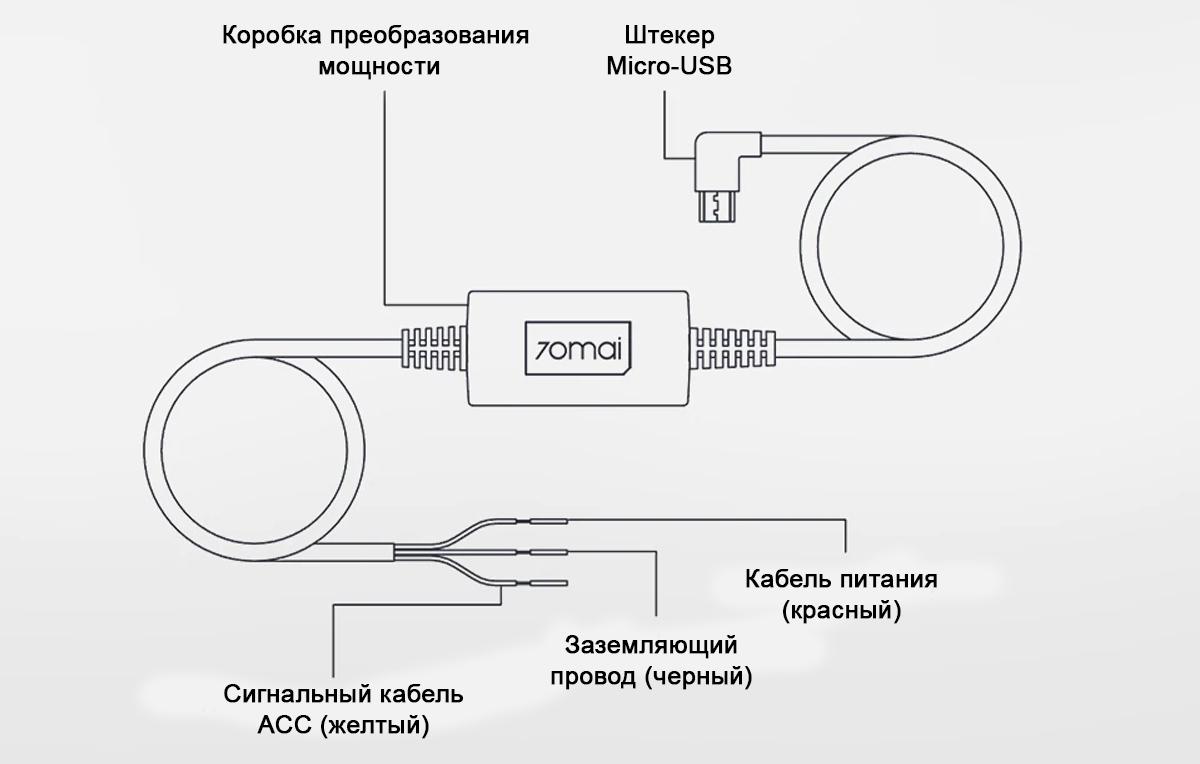 Кабель прямого подключения 70mai Hardware Kit (UP02)