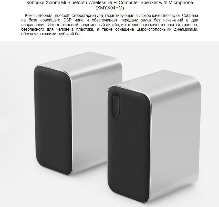 Колонки Xiaomi Mi Bluetooth Wireless Hi-Fi Computer Speaker with Microphone (XMYX04YM)