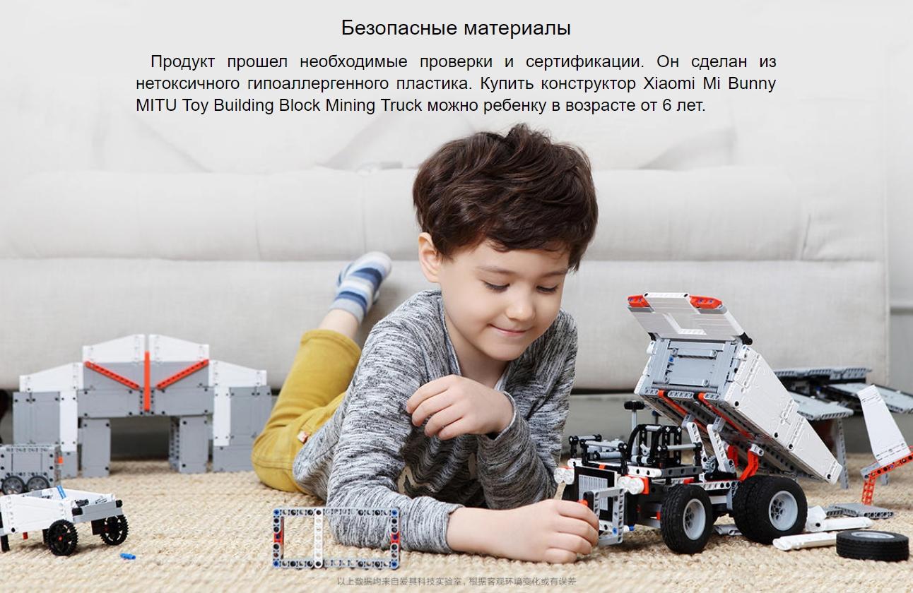 Конструктор-трансформер Xiaomi Mi Bunny MITU Toy Building Block Mining Truck (v.3)