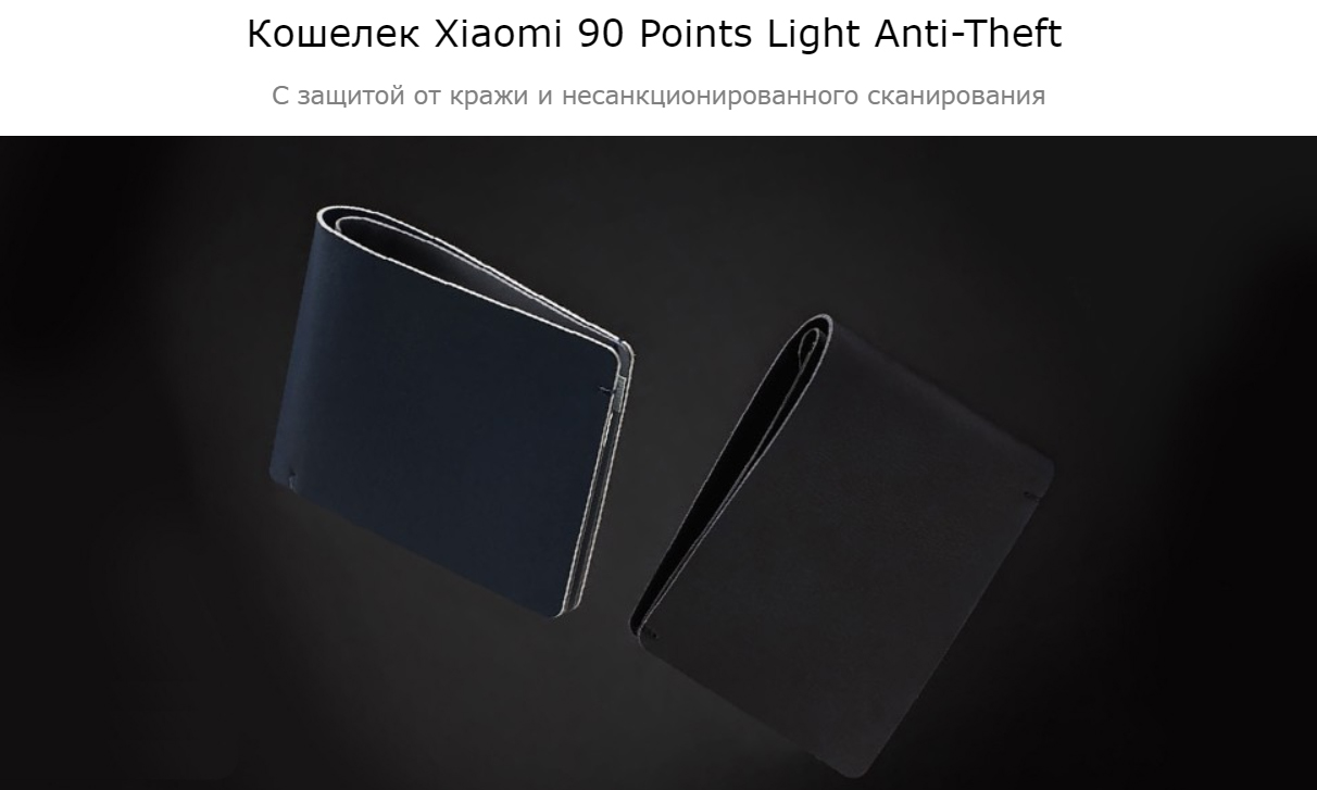 Кошелек Xiaomi 90 Points Light Anti-Theft