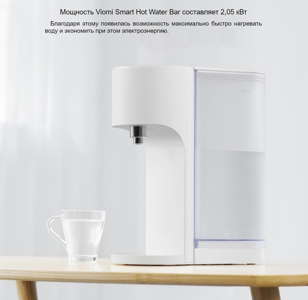 Умный кулер чайник Xiaomi Viomi Smart Instant Hot Water Dispenser Machine (YM-R4001)