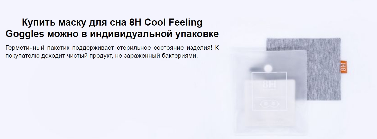 Маска для сна Xiaomi 8H Cool Feeling Goggles