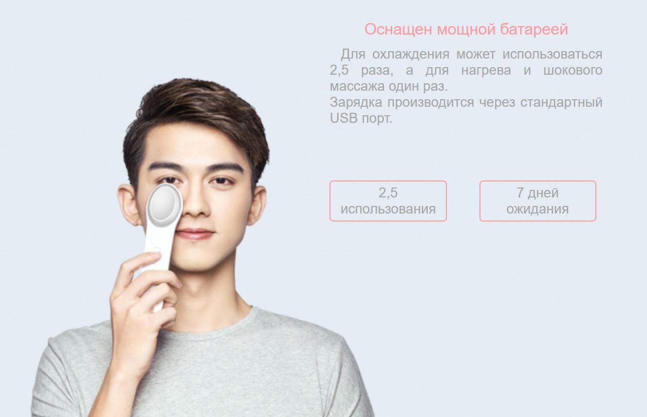 Портативный массажер для глаз Xiaomi LeFan Eye Hot and Cold Massager