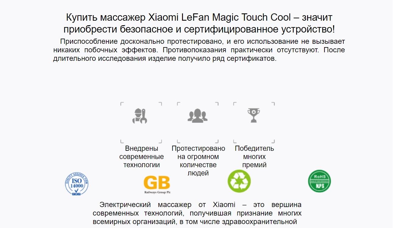 Массажер электростимулятор Xiaomi LeFan Magic Touch Xiamen Leravan (LR-H006)