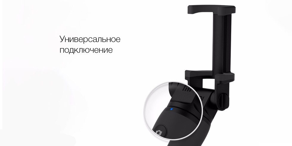 Монопод Xiaomi Mi Wireless Monopod Bluetooth Selfie Stick