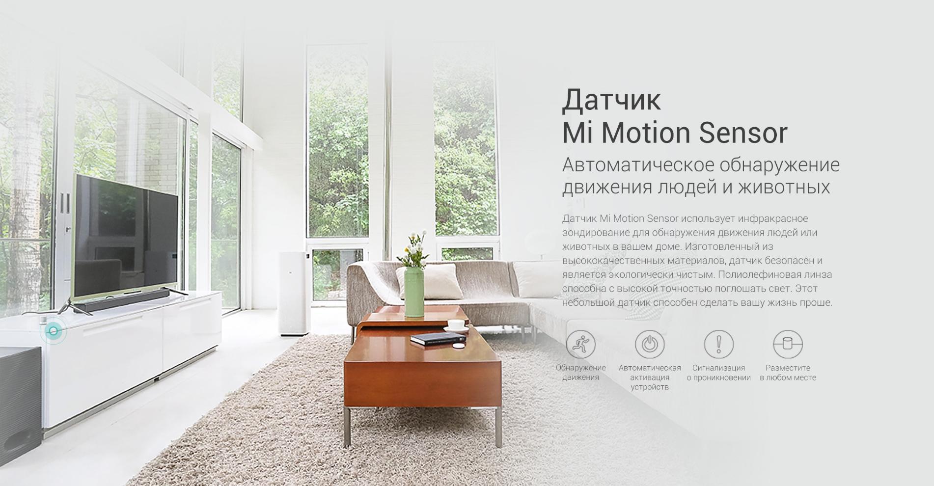 Набор датчиков для умного дома Xiaomi Mi Smart Sensor Set
