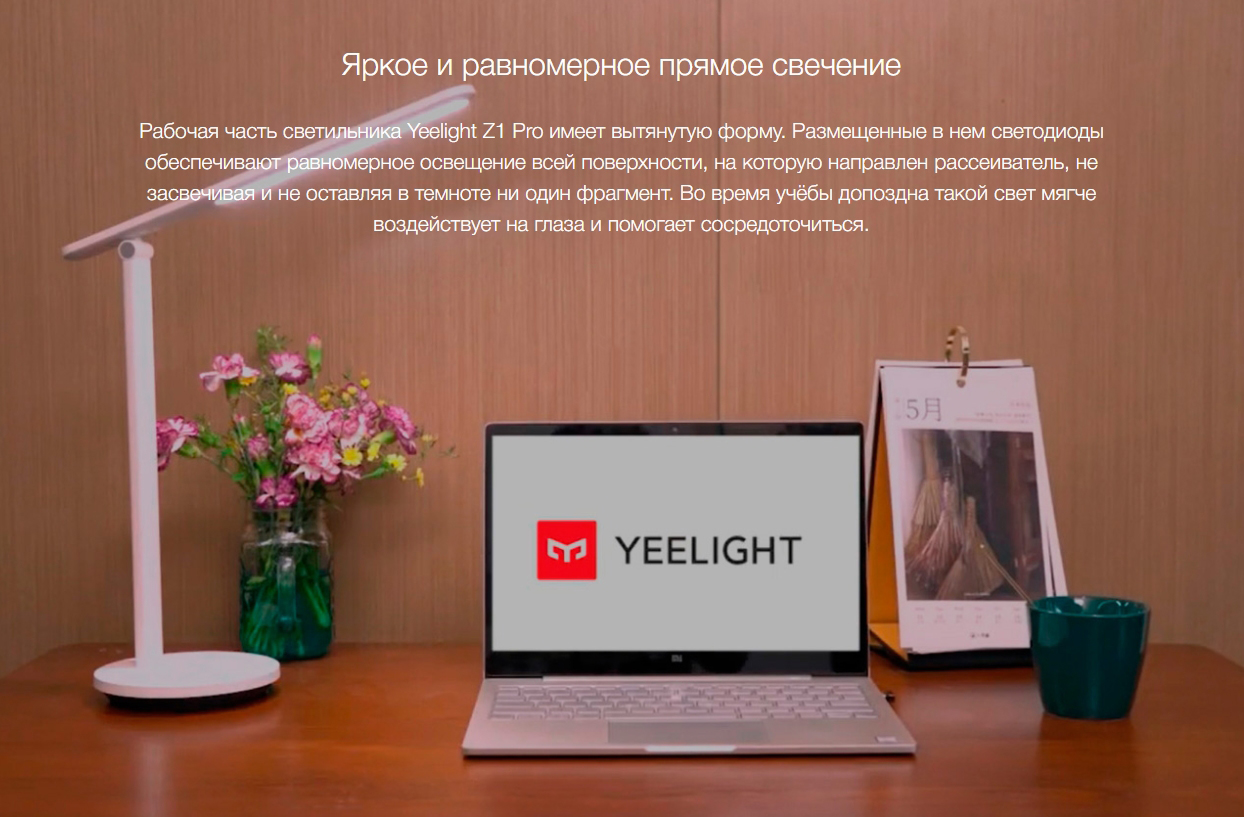 Настольная лампа Yeelight LED Folding Desk Lamp Z1 Pro (YLTD14YL)