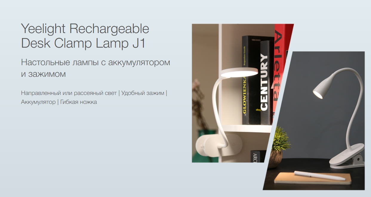 Настольный светильник Yeelight Rechargeable Desk Clamp Lamp J1 Spot (YLTD07YL)