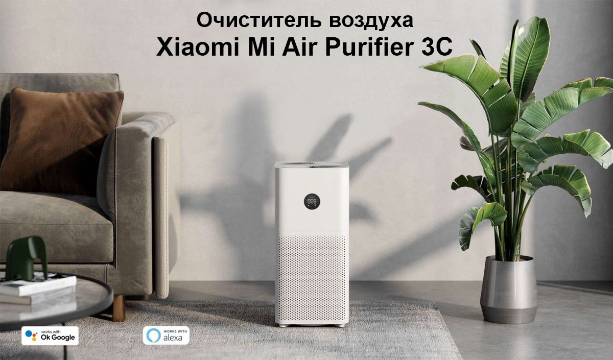 Очиститель воздуха Xiaomi Mi Air Purifier 3C (AC-M14-SC)