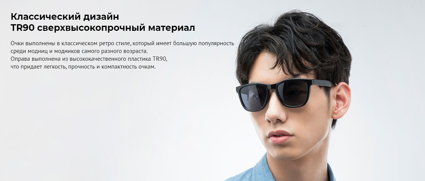 Очки солнцезащитные Xiaomi Mi Polarized Explorer Sunglasses (TYJ01TS)