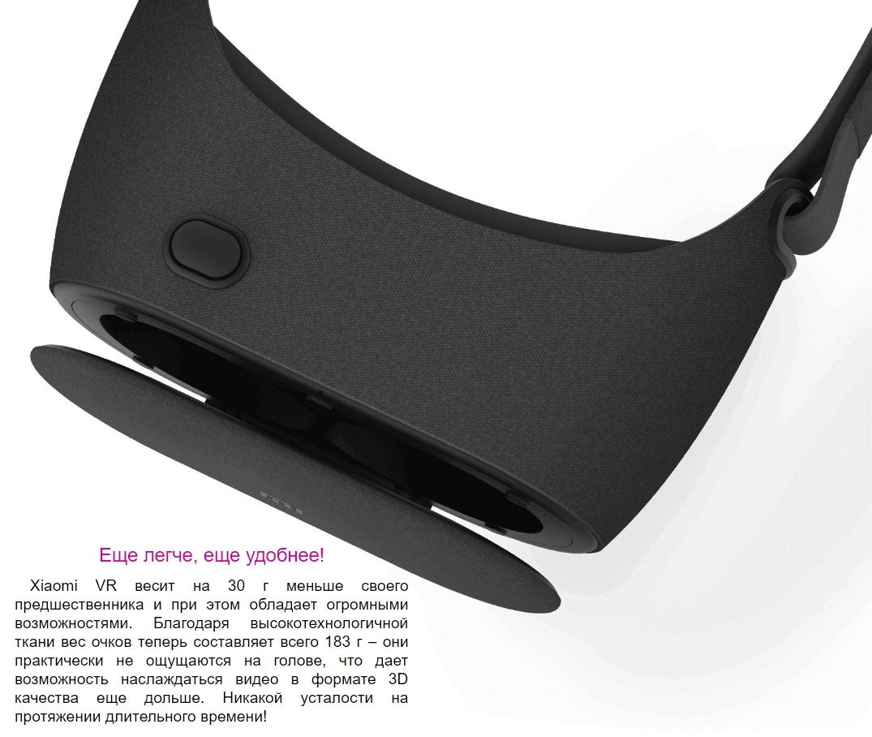 Очки виртуальной реальности Xiaomi Mi VR Glasses Play 2