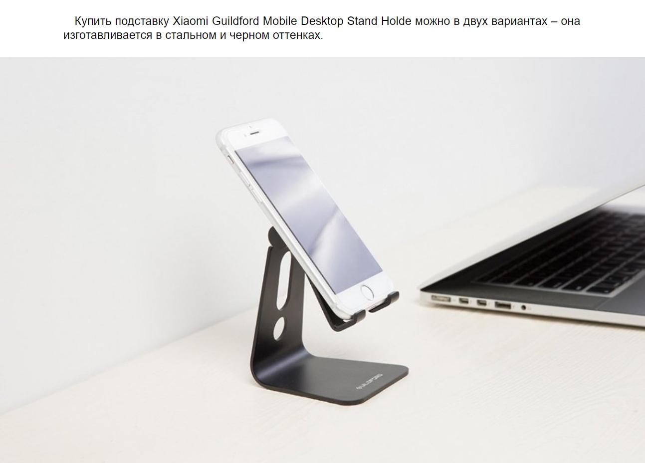 Алюминиевая подставка для телефона и планшета Xiaomi Guildford Mobile Desktop Stand Holder (GFAHP87)
