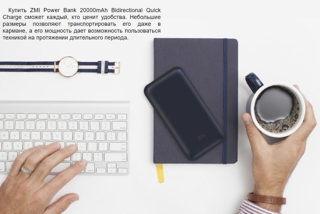 Портативное зарядное устройство Xiaomi ZMI 10 Power Bank 20000 mAh Type-C (QB820)