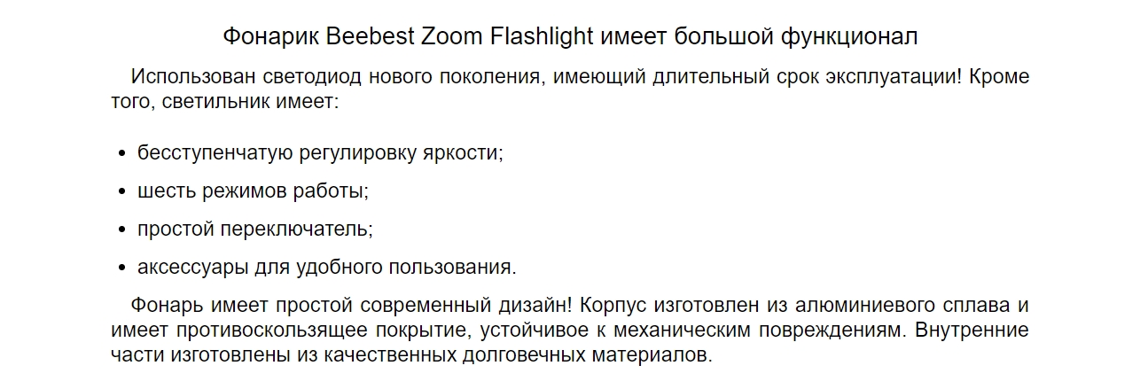 Портативный фонарик Xiaomi Mi BeeBest Zoom Flashlight