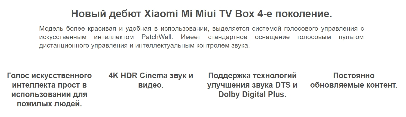 Цифровая TV приставка для телевизора Xiaomi Mi Miui TV Box 4 (MDZ-21-AA)