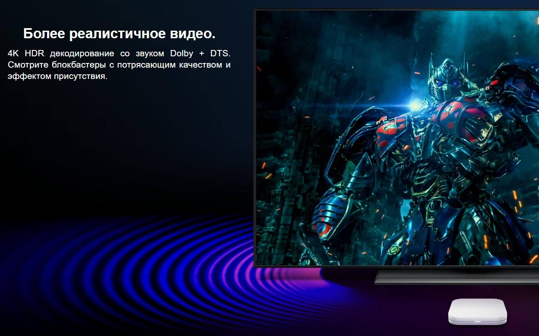 Цифровая TV приставка для телевизора Xiaomi Mi Miui TV Box 4 (MDZ-21-AA)