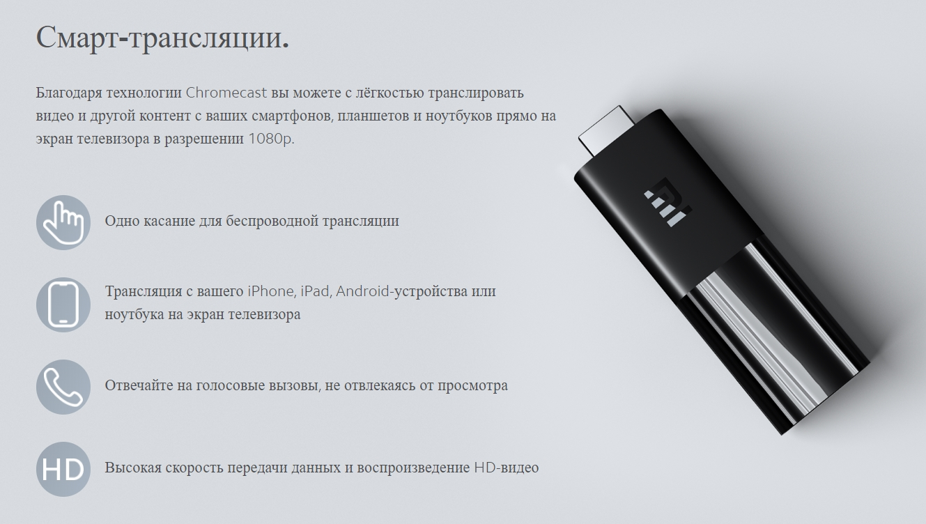 Приставка Xiaomi Mi TV Stick (Android TV)