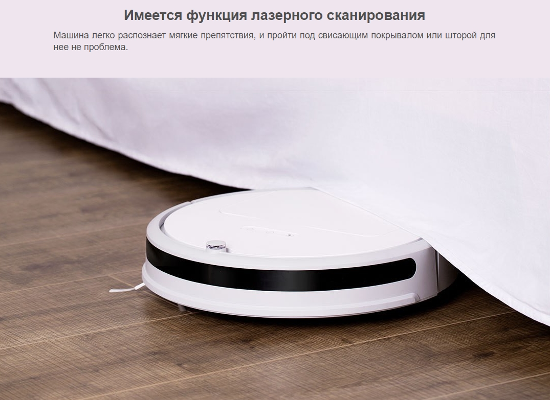 Умный робот-пылесос Xiaomi Xiaowa Small Watts Sweep Robots Outh Version C10
