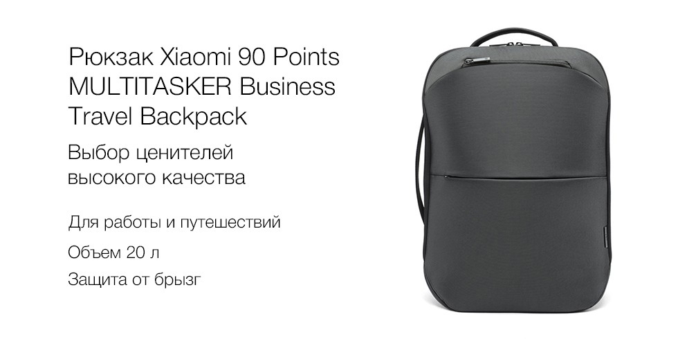 Рюкзак Xiaomi 90 Points Multitasker Business Travel Backpack