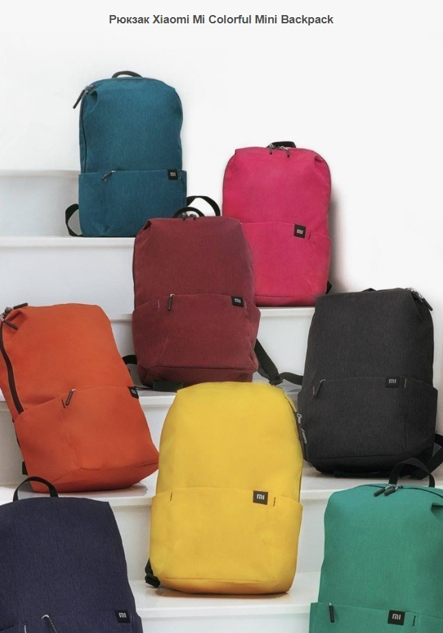 Рюкзак Xiaomi Mi Colorful Mini Backpack