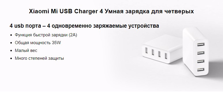 Сетевое зарядное устройство Xiaomi Mi 4 USB Hub Charger