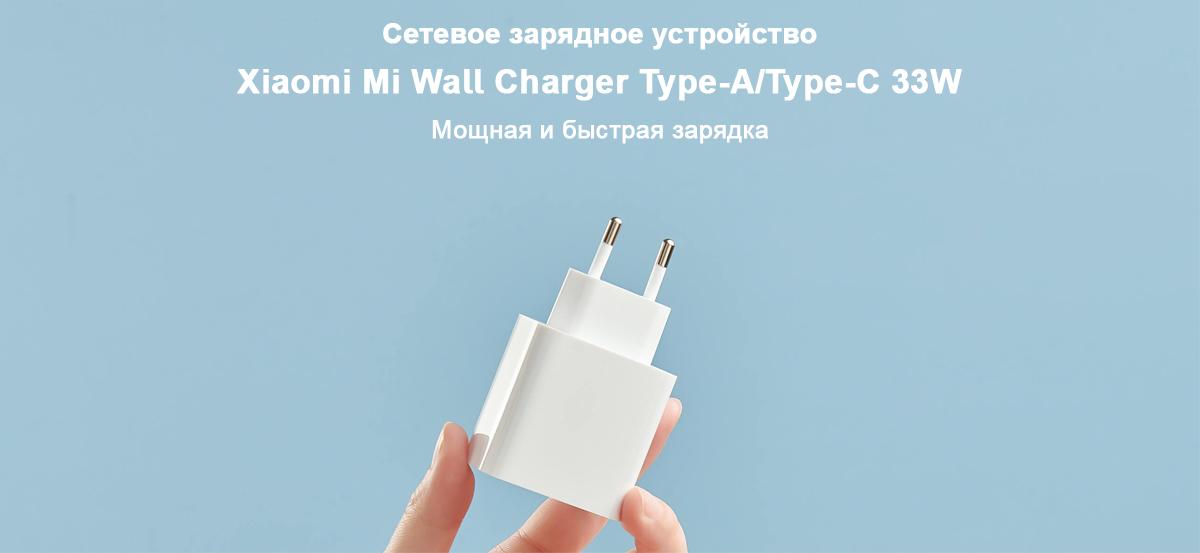 Сетевое зарядное устройство Xiaomi Mi Wall Charger Type-A/Type-C 33W