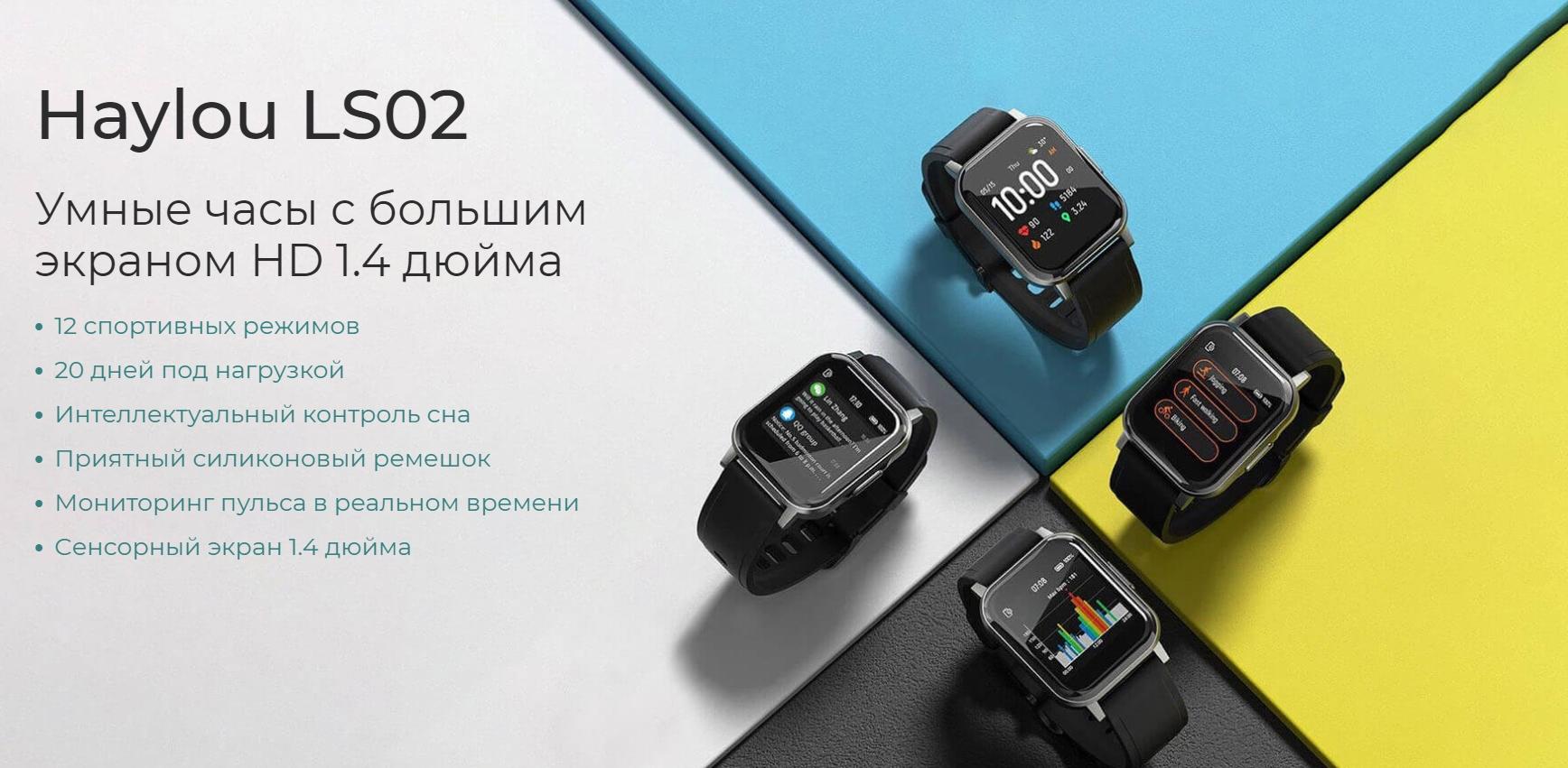 Смарт-часы Haylou Smart Watch 2 LS02