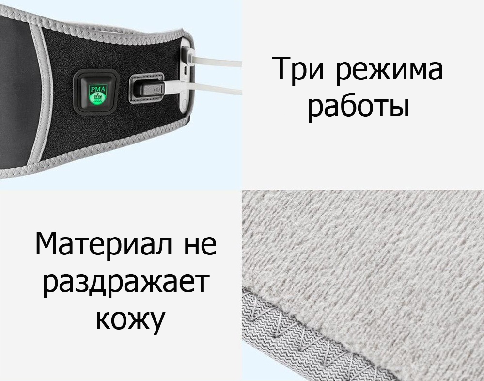Согревающий пояс Xiaomi PMA A10 Graphene Heating Belt