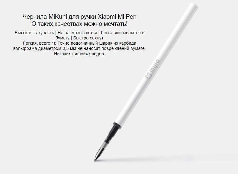 Комплект сменных стержней для Xiaomi MiJia Mi Pen / Mi Pen Metall