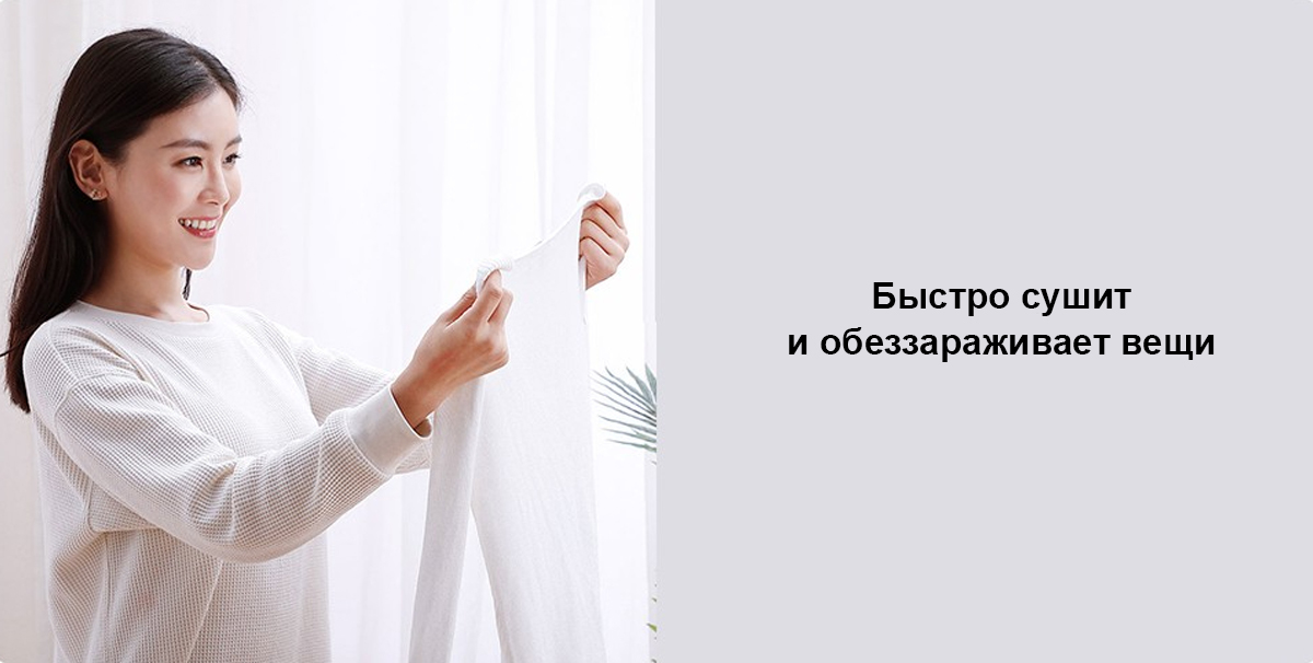 Сушилка для белья Xiaolang Intelligent Clothes Disinfection Dryer 35L