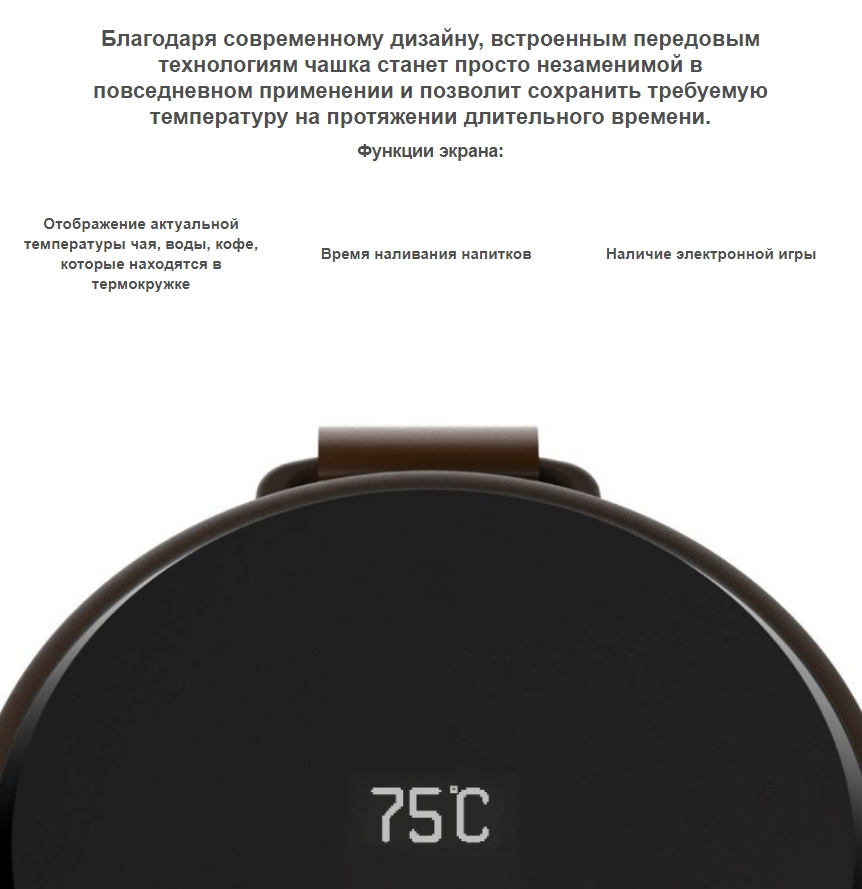 Термокружка-термос Xiaomi KissKissFish MOKA Smart Coffee Mug Light Smart Insulation Cup