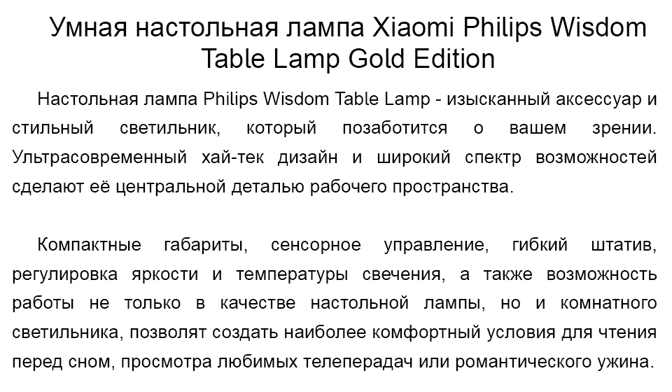 Умная настольная лампа Xiaomi Philips Wisdom Table Lamp Gold Edition