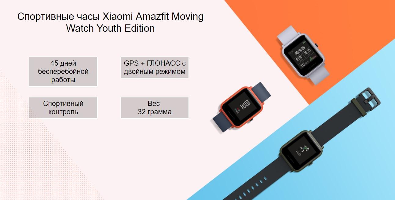 Умные часы (фитнес трекер) Xiaomi Huami Amazfit Bip