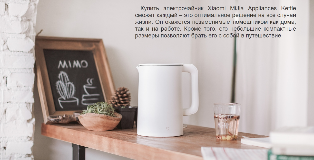 Электрический чайник Xiaomi MiJia Smart Electric Water Kettle (v.2) 1.5L