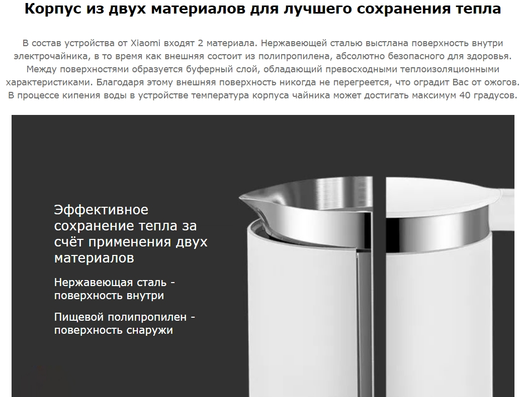 Умный чайник c контролем температуры Xiaomi MiJia Smart Temperature Control Kettle