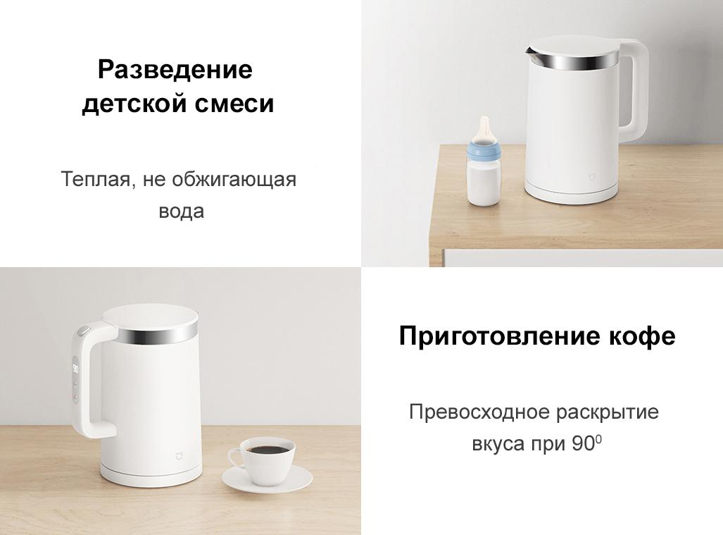 Умный чайник Xiaomi Mi Smart Kettle Pro