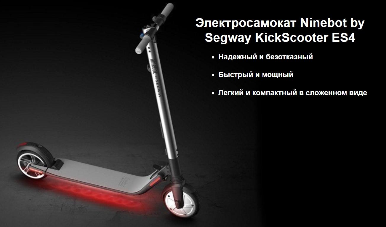 Умный электрический самокат Ninebot KickScooter ES4