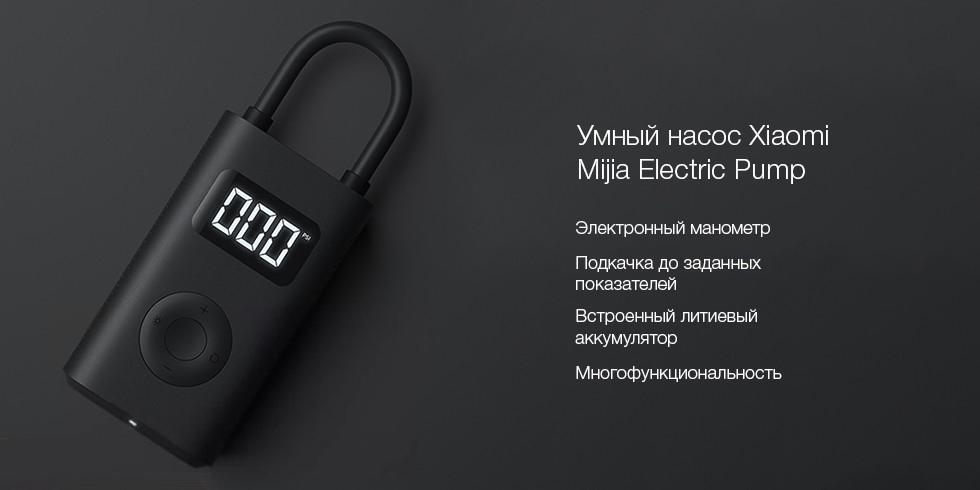 Умный насос Xiaomi Mi Portable Air Pump